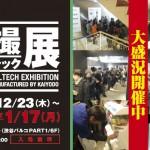 特撮リボルテック展 2010年12/23(木)〜2011年1/17(月)PARCO FACTORY パルコファクトリー 渋谷パルコ パート1 / 6F 大盛況開催中