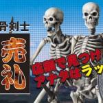 SERIES No.020 骸骨剣士 完売御礼 店頭で見つけられたアナタはラッキー!!