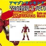 アマゾンランキング1位獲得。予約殺到!!売切必至!? SERIES No.024 IRONMAN MARK6 Sale on March,2011.