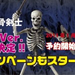 SERIES No.020骸骨剣士 盾の柄が一新!!2nd Ver.発売決定!! 2011年1月19日より予約開始!!キャンペーンもスタート!!