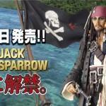 4月1日発売!! SERIES No.025 JACK SPARROW 遂に解禁。