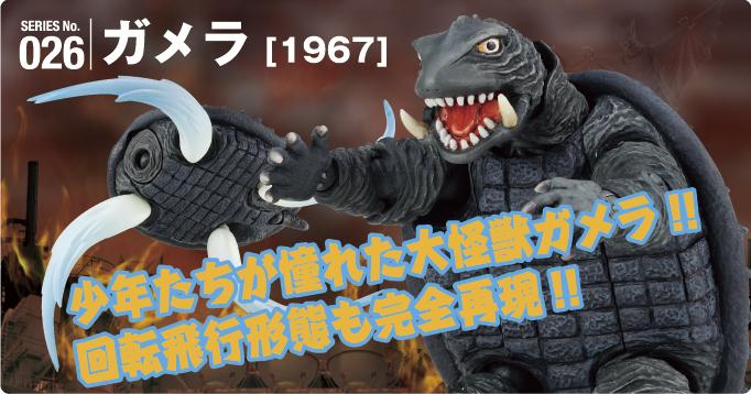 SERIES No.026 ガメラ[1967] 少年たちが憧れた大怪獣ガメラ!!回転飛行形態も完全再現!!