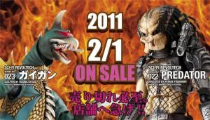 2011 2/1 ONSALE 売りけれ必至。店舗へ急げ。 SERIES No.022 PREDATOR SERIES No.023 ガイガン