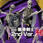 盾のデザインがリニューアル!! SERIES No.020 骸骨剣士 2nd Ver.2011年4月末発売予定!!予約受付中!!