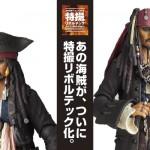 あの海賊が、ついに特撮リボルテック化。