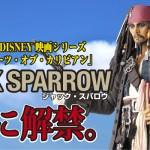 大人気DISNEY映画シリーズ「パイレーツ・オブ・カリビアン」JACK SPARROW ジャック・スパロウ遂に解禁。