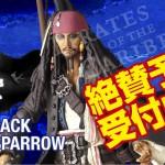 SERIES No.025 JACK SPARROW 絶賛予約受付中!!
