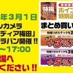 2011年3月1日 ヨドバシカメラ マルチメディア梅田 キャラバン開催!! 12:00〜17:00 ぜひ会場にお越しください!!