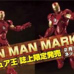 IRONMAN MARK4 フィギュア王 誌上限定発売2月24日よりネット予約開始!!