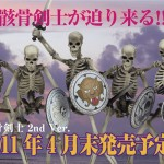 骸骨剣士が迫り来る!!骸骨剣士 2nd Ver. 2011年4月末発売予定。