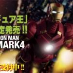 「フィギュア王」誌上限定発売!! SERIES No.EX IRON MAN MARK4絶賛申し込み受付中!!