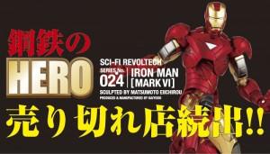 鋼鉄のHERO 売り切れ店続出!! SERIES No.024 IRON MAN [MARK Ⅵ]