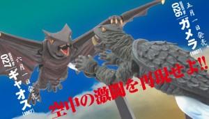 五月一日発売。SERIES No.026 ガメラ[1967] 六月一日発売。SERIES No.027 ギャオス[1967]空中の激闘を再現せよ!!