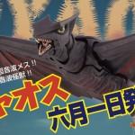 全てを切り裂く超音波メス!! 空を支配する超音波怪獣!!ギャオス六月一日発売!!