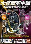 大怪獣空中戦 昭和の大怪獣が復活!!5月1日発売 ガメラ!! 6月1日発売 ギャオス!!