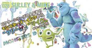"""SERIES No.028 SULLEY&MIKE ピクサーシリーズの人気者!!モンスターズ・インクから""""サリー""""と""""マイク""""がやってきた!!"""