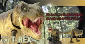 SERIES No.029 T-REX 失われた世界の脅威。最大級の肉食恐竜が現れる。