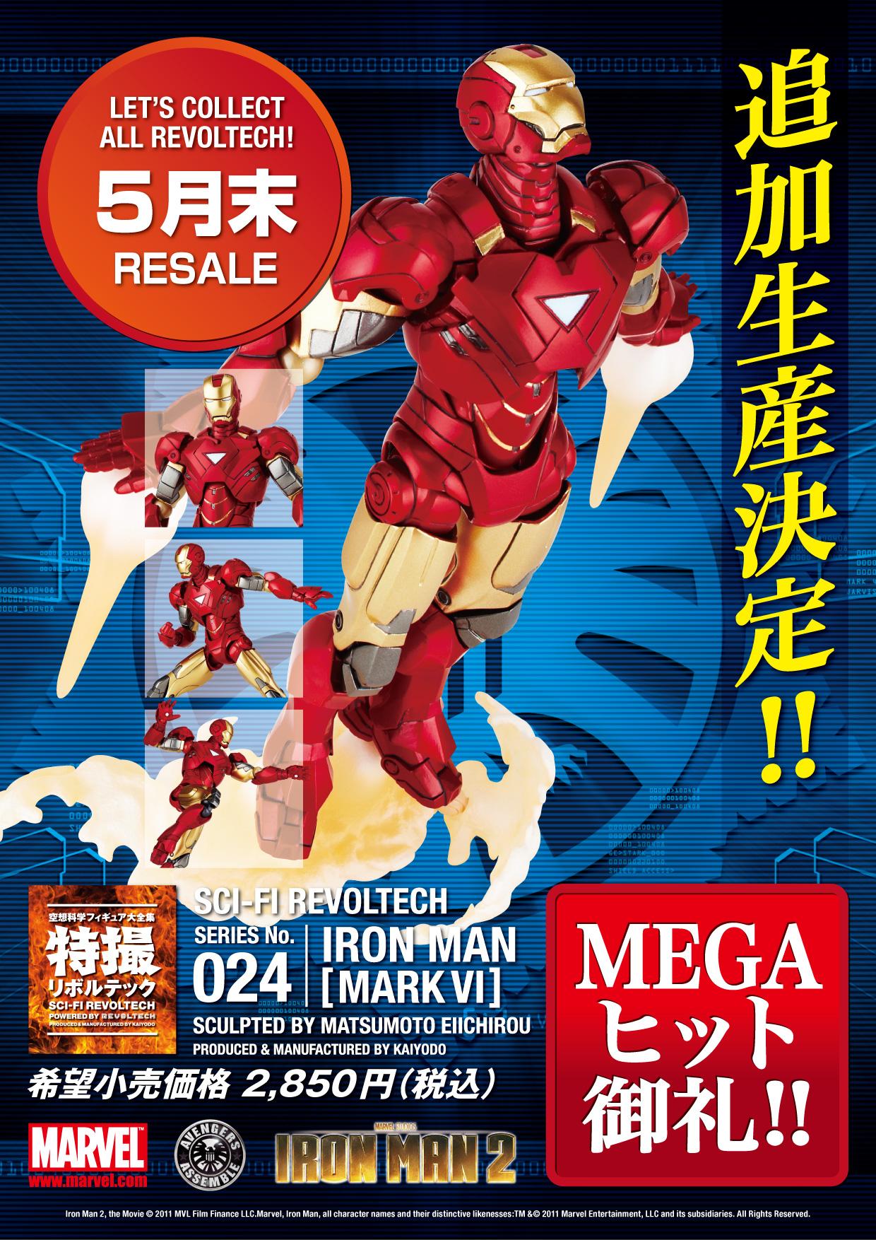 アイアンマン6再販決定!!