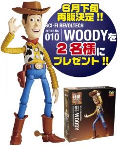 再販間近!!SERIES No.010 WOODYを2名様にプレゼント!!