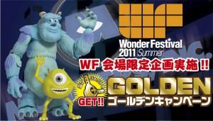 ワンダーフェスティバル会場限定企画実施 GOLDENキャンペーン
