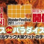 2011.7.24[sun] ワンダーフェスティバル2011「サマー」幕張メッセにて開幕!!ダイスでパラダイスリターンズ 特撮リボルテックを大量ゲットのチャンス!!
