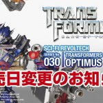 トランスフォーマー 030オプティマス・プライム 発売日変更のお知らせ