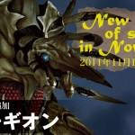 2011年11月1日発売予定。SERIES No.032レギオン