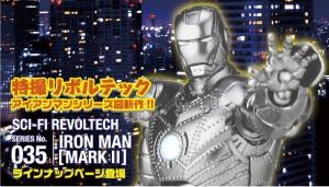 特撮リボルテック アイアンマンシリーズ最新作!! IRON MAN MARK2 ラインナップページ登場!!