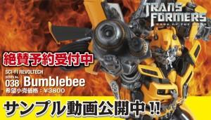 絶賛予約受付中!! SERIES No.038 BUMBLEBEE バンブルビー サンプル動画公開中!! トランスフォーマー ダーク・オブ・ザ・ムーン