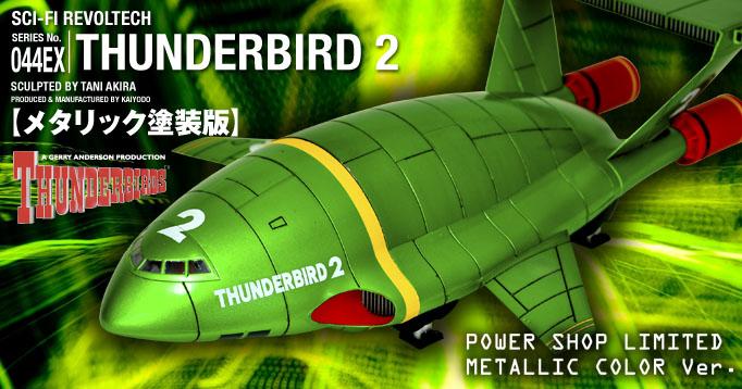 特撮リボルテック SERIES No.044EX サンダーバード2号 thunder bird 2 パワーショップ限定カラーのメタリック塗装版登場!!¥3980(税込)