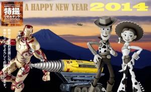 特撮リボルテック 新年あけましておめでとうございます。今年もよろしくお願いします! A HAPPY NEW YEAR2014