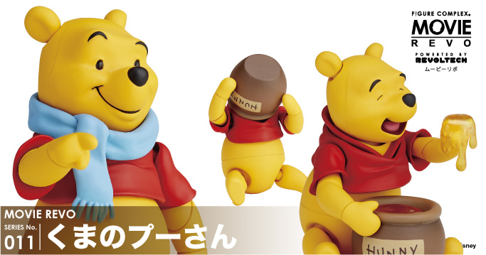 MOVIE REVO SERIES No.011 NWinnie the Pooh くまのプーさん くまのプーさんが、穏やかな雰囲気そのままにリボルテックで可動フィギュア化!2018年10月27日発売予定 ¥6200(税抜)